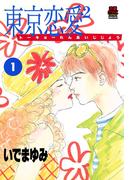 【全1-3セット】東京恋愛2(じじょー)(MIU 恋愛MAX COMICS)