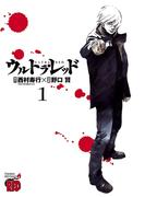 【全1-3セット】ウルトラ・レッド(チャンピオンREDコミックス)