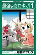 【全1-4セット】最強少女さゆり(少年チャンピオン・コミックス)