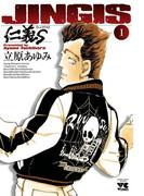 【全1-19セット】仁義S(じんぎたち)(ヤングチャンピオン・コミックス)