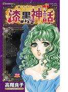 【1-5セット】‐クロノス‐ 漆黒の神話(ミステリーボニータ/ボニータコミックス)