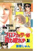 【全1-6セット】プロフェッサーは夜も眠れず(プリンセス・コミックス)