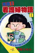 【1-5セット】実録!看護婦物語(サスペリアミステリー)