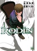 【全1-2セット】RODIN(ヤングチャンピオン・コミックス)