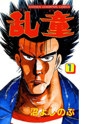 【全1-8セット】乱童(少年チャンピオン・コミックス)
