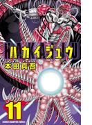 【11-15セット】ハカイジュウ(少年チャンピオン・コミックス)