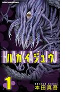 【全1-21セット】ハカイジュウ(少年チャンピオン・コミックス)