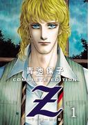 【全1-2セット】Z<ツェット>電子完全版