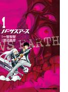 【全1-9セット】バーサスアース(少年チャンピオン・コミックス)