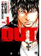 【1-5セット】OUT(ヤングチャンピオン・コミックス)