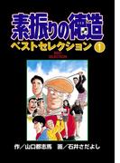【全1-4セット】素振りの徳造 ベストセレクション