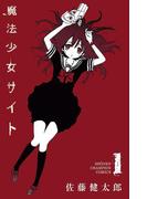 【全1-8セット】魔法少女サイト(Championタップ!)