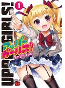 【全1-2セット】アッパーガールズ!(チャンピオンREDコミックス)