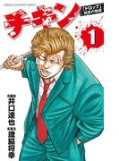 【1-5セット】チキン 「ドロップ」前夜の物語(少年チャンピオン・コミックス)