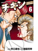【6-10セット】チキン 「ドロップ」前夜の物語(少年チャンピオン・コミックス)