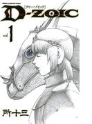【1-5セット】D-ZOIC(少年チャンピオン・コミックス)