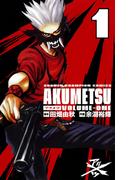 【1-5セット】アクメツ(少年チャンピオン・コミックス)
