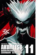 【11-15セット】アクメツ(少年チャンピオン・コミックス)