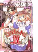 【1-5セット】コルセットに翼(プリンセス・コミックス)