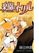 【全1-8セット】楽園のトリル(エデンのトリル)(プリンセス・コミックス)