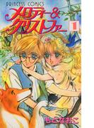 【全1-2セット】メロディー&クリストファー(プリンセス・コミックス)