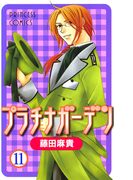 【11-15セット】プラチナガーデン(プリンセス・コミックス)