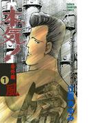 【全1-3セット】本気! 番外編(少年チャンピオン・コミックス)