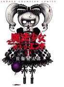 【1-5セット】魔法少女・オブ・ジ・エンド(少年チャンピオン・コミックス)