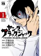 【1-5セット】ヤング ブラック・ジャック(ヤングチャンピオン・コミックス)