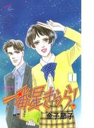 【全1-2セット】一番星きらら(Akita Comics)