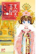 【全1-7セット】天空の玉座(ボニータコミックス)