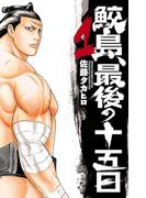 【全1-14セット】鮫島、最後の十五日(少年チャンピオン・コミックス)