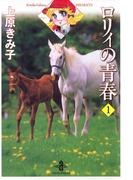 【1-5セット】ロリィの青春