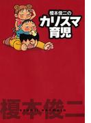【全1-2セット】榎本俊二のカリスマ育児(全部ホンネの笑える話)