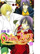 【全1-3セット】Oh! my プリンス(プリンセス・コミックス)