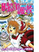 【全1-2セット】時の守護者(タイム・ガーディアン)(プリンセス・コミックス)