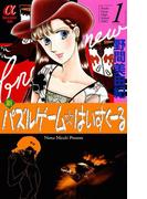 【全1-6セット】新パズルゲーム☆はいすくーる
