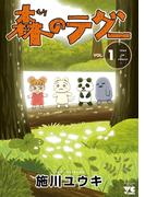 【全1-2セット】森のテグー(ヤングチャンピオン・コミックス)