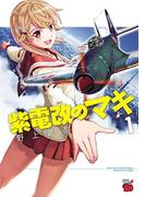 【全1-9セット】紫電改のマキ(チャンピオンREDコミックス)