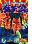 【11-15セット】Let'sダチ公(少年チャンピオン・コミックス)