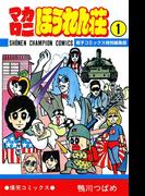 【全1-3セット】マカロニほうれん荘【電子コミックス特別編集版】(少年チャンピオン・コミックス)
