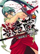 【全1-2セット】獣臣蔵(ヤングチャンピオン烈コミックス)