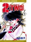 【全1-4セット】2[TWO](プリンセス・コミックス)