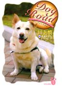 【全1-2セット】Dog Road(プリンセス・コミックス)