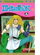 【全1-39セット】エロイカより愛をこめて(プリンセス・コミックス)