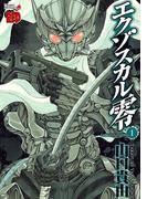 【全1-8セット】エクゾスカル零(チャンピオンREDコミックス)