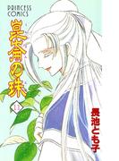 【11-15セット】崑崙の珠(プリンセス・コミックス)