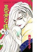 【全1-17セット】崑崙の珠(プリンセス・コミックス)
