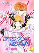 【全1-5セット】ロマンスからはじめよう(プリンセス・コミックス)