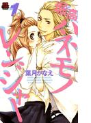 【全1-3セット】堀高ハネモノレンジャー(MIU 恋愛MAX COMICS)